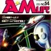 【1984年】【2月】アミューズメントライフ 1984.No.14