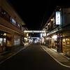 特急「青の交響曲」と秋の洞川温泉(奈良)-第62回イギリス研究会・1日目