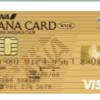 【ANA/VISAゴールド】リボ払い増額申請|毎月のルーチンワーク-入会キャンペーンマイル付与も
