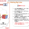 Treasure Data Platform で始めるデータ分析入門 〜6. Data Processing Design 〜 Part.3
