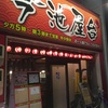 名古屋の安飲みで1人でもガヤガヤ騒ぎたいなら今池屋台がおすすめです!