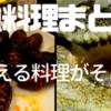 『常識を覆す鳥獣料理、虫料理店、関西地区まとめ』ワニ、グソクムシ、セミ、カエル、ウーパールーパー、アライグマ、ラクダ、カンガルー、クマ、トナカイなど数々の料理食べてみた‼