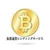 bitbankが仮想通貨レンディングサービスを発表 取引所別レンディングサービスを比較!