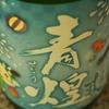 『青煌 純米酒 -爽sou-』つるばら酵母で仕込まれる夏酒。祭りのラベルが楽しい。