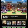 level.1199【魔獣系15%UP】第163回闘技場ランキングバトル2日目