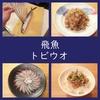 トビウオ(飛魚)の刺身!タタキは出汁茶漬けでいかが?(食べ方)