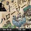 『十三世紀のハローワーク』 グレゴリウス山田/一迅社