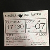 KINGSGLAIVE FINAL FANTASY XV WO WATCH SHITA