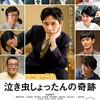 05月09日、松田龍平(2019)