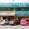 シンガポールの根管治療(Root Canal)が高過ぎるのでジョホールバルにて歯医者(C.H.Tee Dental Clinic)を受診してきた話(その1)