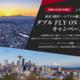 JAL「シアトル線2倍FOP」キャンペーンと「2倍マイル」キャンペーン(対象のお客さま限定)