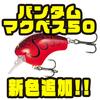 【シマノ】カバー回避性能抜群のマルチカバークランク「バンタム マクベス50」に新色追加!
