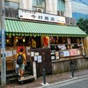 横浜 今村商店
