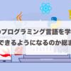 【要保存】どのプログラミング言語を学べば何が作れるようになるのかまとめ