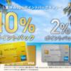 エムアイカード 夏休み 10%ポイントバック キャンペーン!