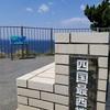 佐田岬灯台~四国最西端の絶景に向かう旅~