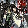 103冊め 「黒き堕天使の城」 篠田真由美