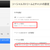 UstreamをOpen Broadcaster Softwareから利用する