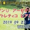 レアルFPガチャ来た!FPアザールをゲットせよ!~9月23日・ラクラブセレクション~【ウイイレ2020】【ウイイレFPガチャ】
