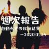 【週報】続!眩しすぎかっ!トライオートETF!(2020.01.24現在)