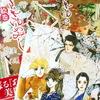 「大和和紀 画業50周年記念画展」へ