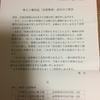 (株)関西スーパーマーケットの株主優待
