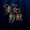 【映画】エマ・ワトソン主演、ディズニー最新作『美女と野獣』日本語版予告公開!歴代1位の再生回数を記録!圧巻の映像美を堪能せよ!