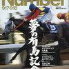 テイエムオペラオー産駒を残して逝く 有馬記念成績と和田とのコンビ