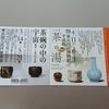 ■「茶碗の中の宇宙」&「特別展『茶の湯』」がコラボのお得なチケット