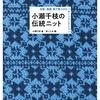 北欧の技術!小瀬千枝による伝統ニット作品を紹介した本