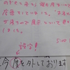 置き手紙(by友岡)
