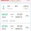 中国の新幹線の切符を買ってみた。。もちろんWeChatPayで (でもトラブル発生)