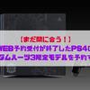 【まだ間に合う!】WEB予約受付が終了したPS4のキングダムハーツ3限定モデルを今から予約する方法
