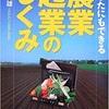 「 あなたにもできる 農業・起業のしくみ」神山安雄