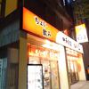 都営浅草線蔵前駅近く 日高屋で餃子と汁なしラーメンをつまみに三杯!!!