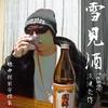 雪見酒(feat.淡波亮作)リリース