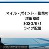 【ライブ配信 ライザップ途中経過・三井住友プラチナプリファードカード 他 】