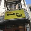 【千葉の人気ラーメン店】BooBoo太郎。