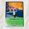 久しぶりに村上春樹さんの本を読んだ