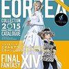 【FF14】攻略本レビュー「ミラプリ本・エオルゼアコレクション2015 ミラージュプリズム & ハウジングカタログ」