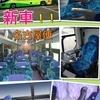 博多から名古屋に夜行バスで・・