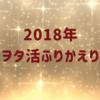 2018年ヲタ活振り返り(TV/CD/DVD編)