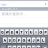 iPhoneの辞書アプリで英和・英英を自在に切り替える方法
