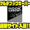 【富士工業】取り付け簡単な後付け型タイプ「マルチフックキーパー」通販サイト入荷!