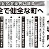 今城睦人の選挙公報(2015年渋谷区長選)