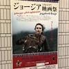 【ネタバレあり】ジョージア映画祭「あぶない母さん」@岩波ホール