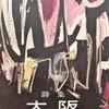 大阪 小野十三郎詩集