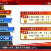 【攻略】名将甲子園「パワフル高校㊶ チャレンジ完了とスコア更新」