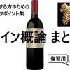 ワイン概論まとめ ★ 独学ソムリエ・ワインエキスパート試験