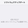 やっとiPhone6のOSバージョンを10.3.1にをアップデートしました